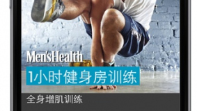 The Men's Health fitness app is available in German, English, Spanish and Chinese; After just two and a half years, it has been downloaded more than a million times